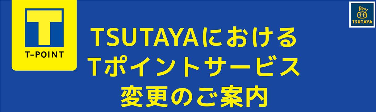 TSUTAYAのボーナスポイントがTSUTAYA限定期間限定Tポイントに変更へ。4/1~。