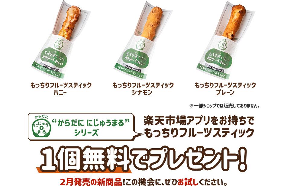 楽天市場アプリでミスタードーナツの「もっちりフルーツスティック」がもれなく貰える。2/22~2/28。