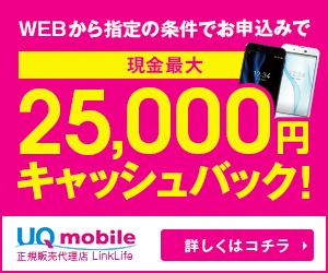 MVNOで激速のUQモバイルで最大13000円キャッシュバックを実施中。SIMのみ申し込みも対象。