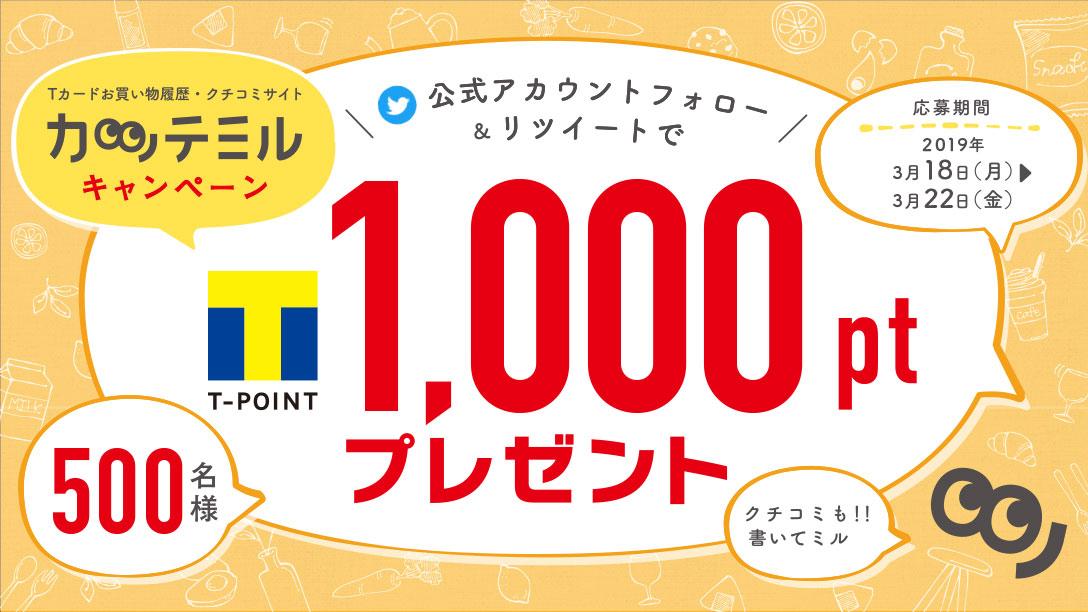 カッテミルで抽選で1万名に100Tポイントが当たる。1000ポイント以上当たれば口コミを書いても良いかも。それ以下はやる気しない。~3/31。