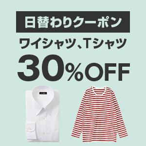 Yahoo!ショッピングでワイシャツ、Tシャツカテゴリ30%OFFクーポンを配布中。本日限定。