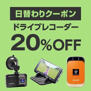 Yahoo!ショッピングでETC、探知機、ドライブレコーダー、車内グッズの数割引きクーポンを配布中。本日限定。