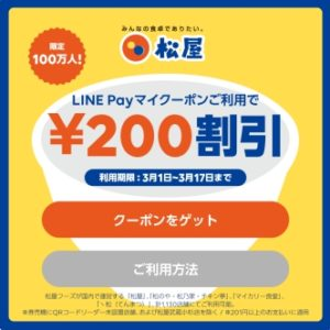 松屋でLINE Pay限定201円以上200円引きクーポンを先着100万名に配布中。~3/17。