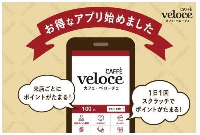 カフェ・ベローチェアプリアプリでドリンク1杯無料クーポンを配布予定。4/1~。