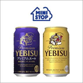 auスマートパスで新製品の「ヱビス プレミアムエール」「ヱビスビール」いずれか1本がもれなく貰える。ミニストップで引き換え可能。~3/5。