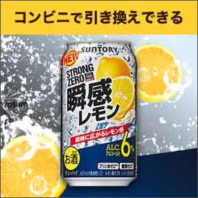 auスマートパスで-196℃ ストロングゼロ(瞬感レモン)が10万名に当たる。~4/1 10時。
