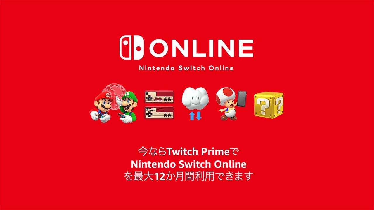 アマゾンプライム会員だとTwitchでNintendo Switch Online(年2400円)が12ヶ月間無料へ。