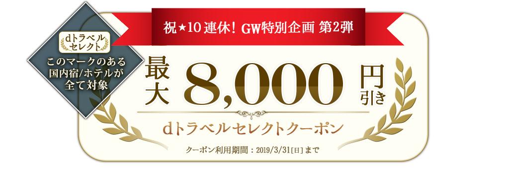 dトラベルで3500円~8000円のクーポンを配信中。~3/31。
