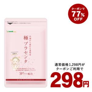 楽天のシードコムスで極プラセンタが1298円⇒299円。