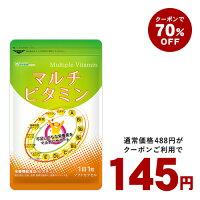 楽天のシードコムスで店長暴走マルチビタミンが145円送料無料。特に意味は無いやろなぁ。