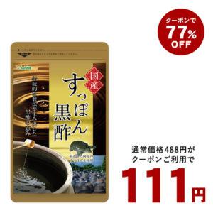 楽天のシードコムスで「すっぽん黒酢 約1ヵ月分」が488円⇒133円送料無料で販売中。