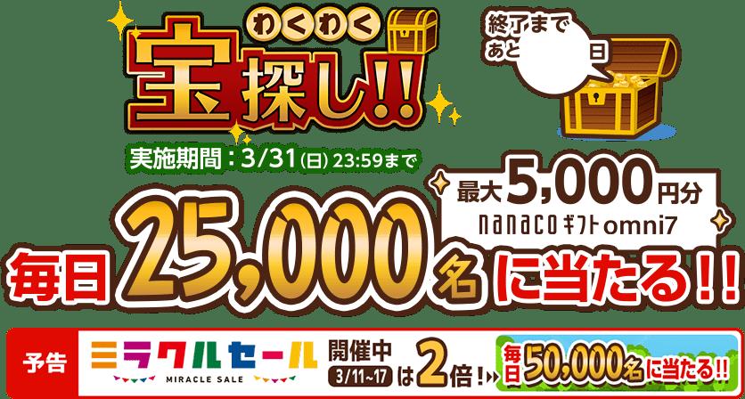 オムニ7で毎日25,000名にnanacoギフトomni7が当たる!宝探しゲームを開催中。~3/31。