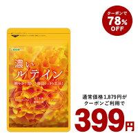 Yahoo!ショッピングでルテインのサプリメントが1879円⇒399円にてセール中。