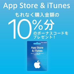 ファミリーマートでApp Store&iTunesカードを10%のボーナスコードがもれなく貰える。~1/3。