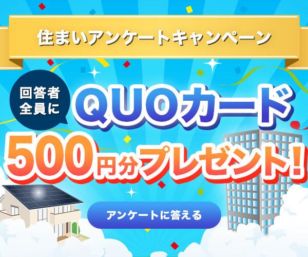 【15時まで】株式会社フィードの住まいに関する簡単アンケートに回答すると回答者全員にQUOカード500円が貰える。