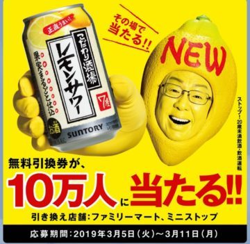 LINEで「こだわり酒場のレモンサワー350ml缶」が抽選で10万名にその場で当たる。~3/11。