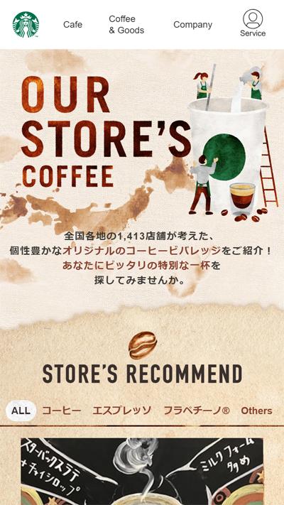 スターバックスが各1413ショップオリジナルのドリンク『Our Store's Coffee』を提供開始へ。3/29~。