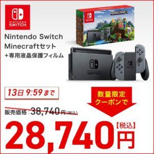 【スイッチや家電も対象】WowmaでNew ニンテンドー2DSLLが1万円。カカクコム12770円でそこそこのコスパ。。