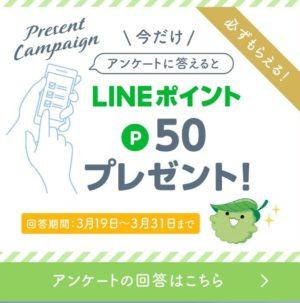 森永乳業のLINEでアンケートに答えると、50LINEポイントがもれなく貰える。~3/31。