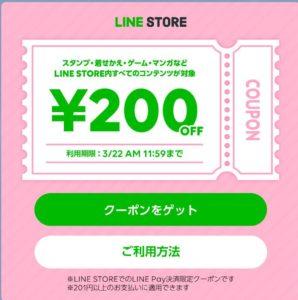 LINE STOREで48時間限定、スタンプ、絵文字、着せかえなどに使える200円OFFクーポンを配信中。~3/22 12時。