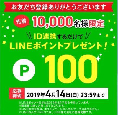 ドクターシーラボのLINEとIDの連携で先着1万名に100LINEポイントがもれなく貰える。~4/14。