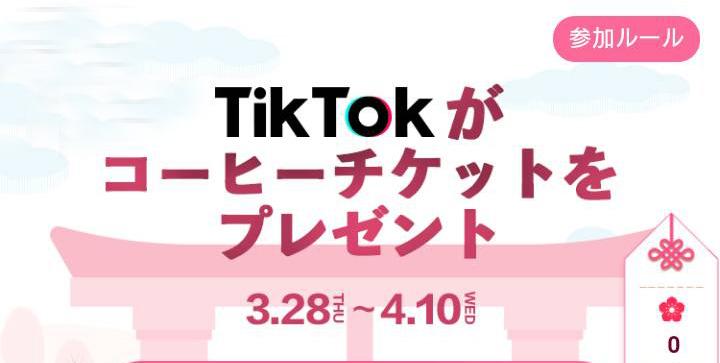 黒歴史製造機のTikTokアプリでスターバックスドリンクチケットが抽選で最大3枚貰える。~4/10。