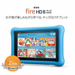 アマゾンがぶっ壊しても2年以内ならば無償交換対応のFire HD 8タブレット キッズモデルが発表へ。既に予約受付中。発売は3/19~。
