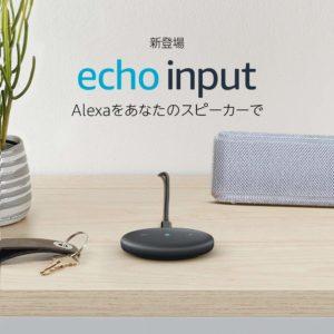 手元のスピーカーをAlexa化出来るAmazon Echo Input (エコーインプット) が2980円で発売開始。3/29~。
