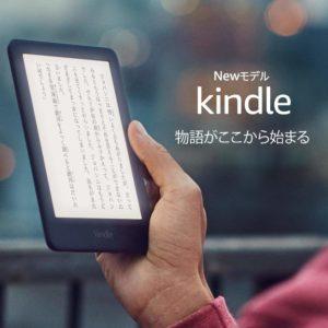 アマゾンでフロントライト搭載のnew Kindle 電子書籍リーダー Wi-Fi 4GBが発売へ。頼むから西暦とかでバージョン管理してくれんか。8980円。4/10~。