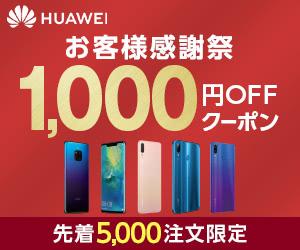Yahoo!ショッピングでHuawei nova3、P20lite、Mate20 Pro、liteなどが1000円引きとなるクーポンを配信中。~3/31。