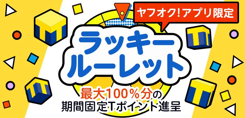 ヤフオクアプリ限定のラッキールーレットで落札金額の3%~100%のポイントが当たる。平日+土曜日まで開催中。