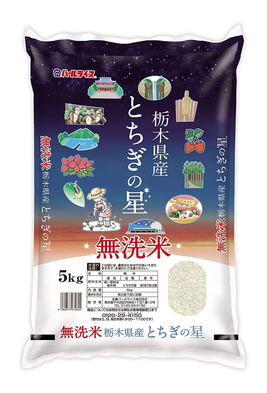 アマゾンで栃木県産 無洗米 とちぎの星 5kg 平成30年産がアウトレットセール。