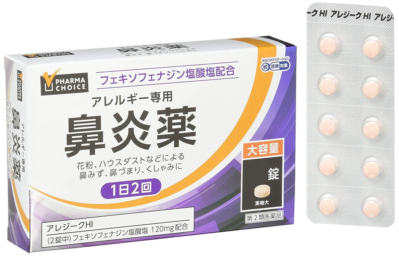 アマゾン限定の医薬品・医薬部外品のPHARMA CHOICEシリーズがクーポンで2割引。