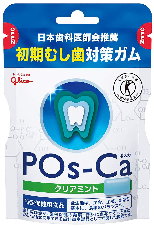 アマゾンで[トクホ] 江崎グリコ ポスカ<クリアミント>エコパウチ 初期虫歯対策ガム 75g×5個がセール中。