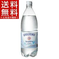 楽天でゲロルシュタイナー 炭酸水(1L*12本入)が898円送料無料、1本75円の超コスパ。