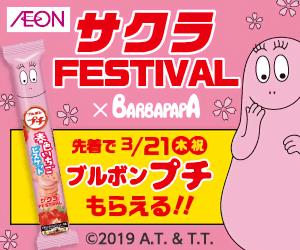 イオンのさくらフェスティバルでブルボン ぷちがもれなく貰える。3/21限定。抽選で500名にギフトカード1000円分が当たる。