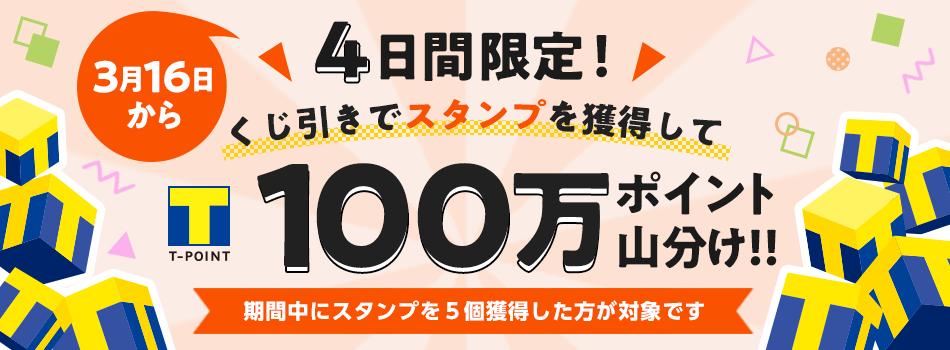 Yahoo!スタンプくじで4日間限定、100万ポイント山分け中。~3/19。