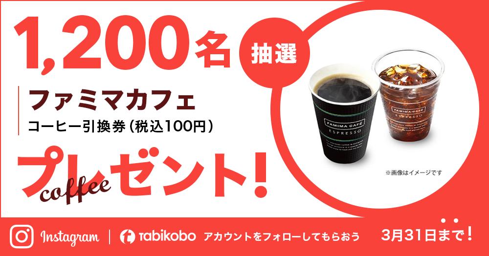 旅工房ファンサイトでファミマカフェのコーヒー引換券が抽選で1200名に当たる。~3/31。