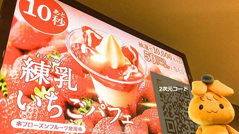 ミニストップで練乳いちごパフェ50円引きクーポンが抽選で10000名にその場で当たる。