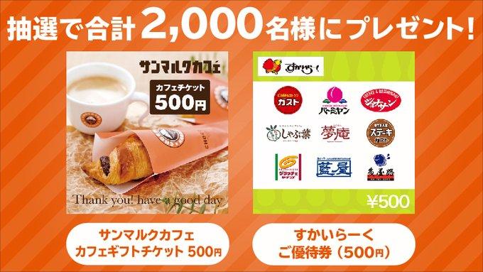 auて「サンマルクカフェ カフェギフトチケット500円」,「すかいらーく ご優待券(500円)」が抽選で2,000名にその場で当たる。〜3/31。