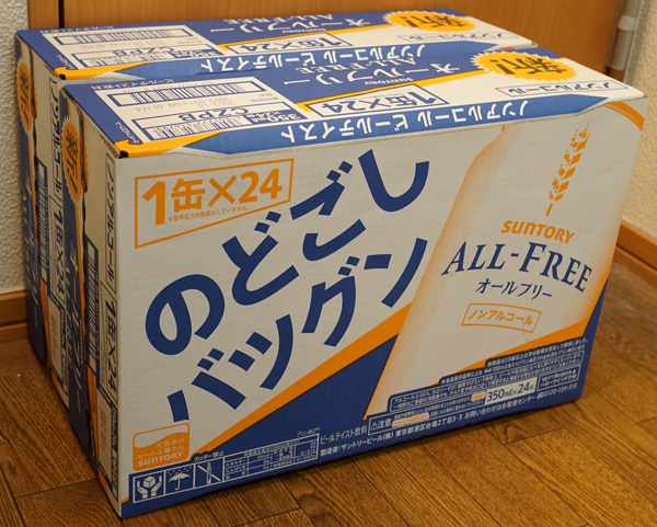 意外なタオルの名産地「大阪府泉佐野市」からふるさと納税の返礼品のオールフリーが届いたぞ。