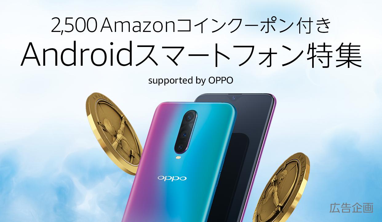 アマゾンでOppo R15NeoやR17Proを買うと2500円分のアマゾンコインがついてくる。~3/31。