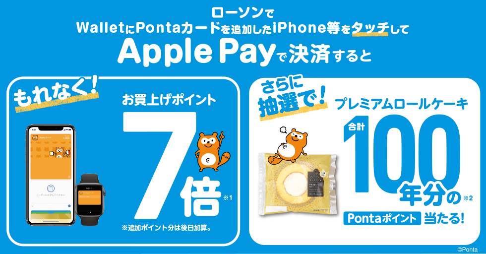 ApplePayでローソンで支払いをすると、Pontaポイント7倍付与キャンペーンを開催中。~9/2。
