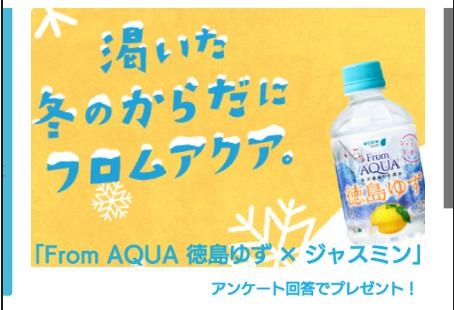 JRのスマート自販機のアキュアパスで「徳島ゆず×ジャスミン」「青森りんご ふじ」がもれなく貰える。~3/7 23時50分。