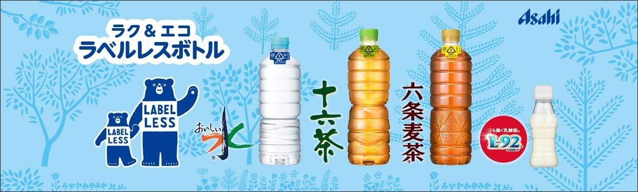 アマゾンでアサヒ十六茶、六条麦茶、おいしい水 天然水のラベルレス製品の500円引きクーポンを配信中。