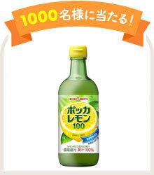 クックパットで「ポッカレモン100」が抽選で1000名に当たる。~3/25 10時。