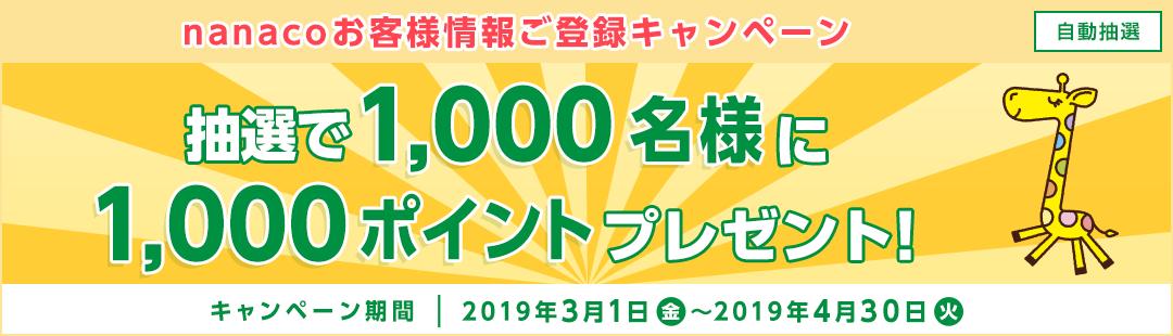 nanacoでお客様情報を更新するふりをすると、抽選で1,000名に1,000ポイントが当たる。~4/30。
