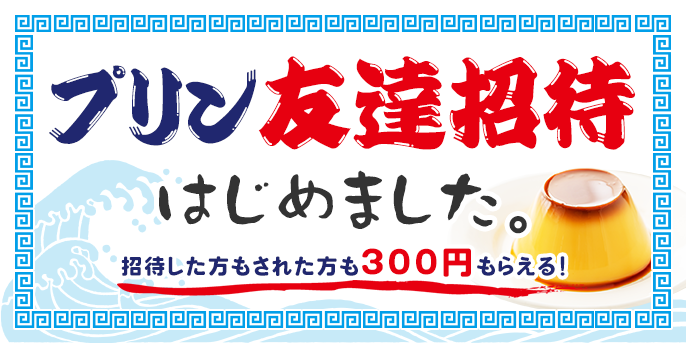 お手軽送金サービスのpring(プリン)に登録すると300円がもれなく貰える。~7/8。