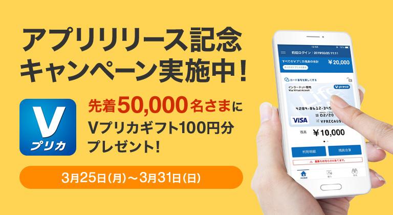 Vプリカのアプリインストールで先着5万名にVプリカギフト100円分がもれなく貰える。~3/31。
