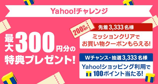 Yahooチャレンジで先着3333名に500円以上200円OFFクーポン、抽選で3333名に100ポイントが当たる。~3/22。
